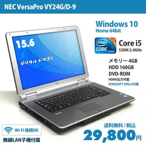 NEC VersaPro VY24G/D-9 Core i5 520M 2.4GHz(メモリー4GB、HDD160GB、Windows10 Home 64bit、.DVD-ROM)USB無線LAN子機付