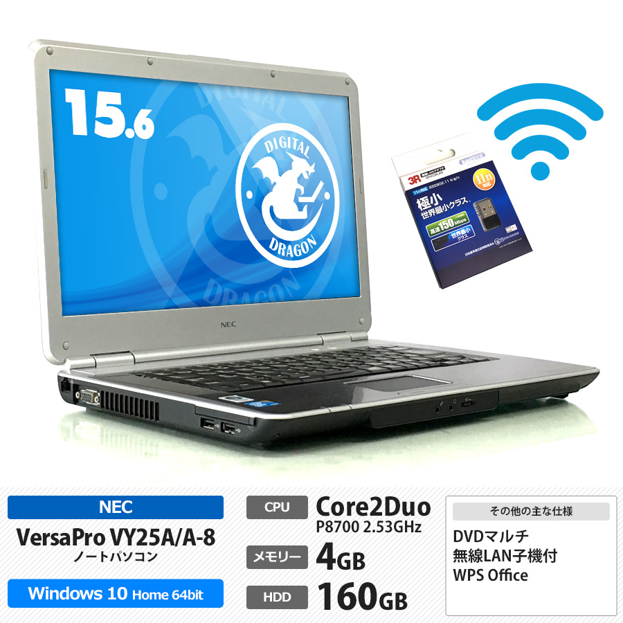 NEC VersaPro VY25A/A-8 Core2Duo P8700 2.53GHz / メモリー4GB HDD160GB / Windows10 Home 64bit / DVDマルチ / 15.6型ワイド液晶[1366×768] 無線LAN子機セット