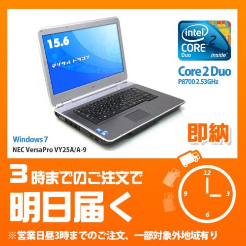 NEC 【即納】Versapro VY25A/A-9 Core2Duo-2.53(メモリー2GB、HDD160GB、DVD-ROM、Windows7 Professional 32bit)[72155]