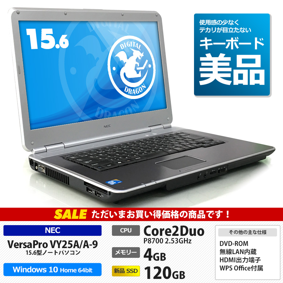 NEC 【セール】【キーボード美品】VersaPro VY25A/A-9 Core2Duo P8700 2.53GHz / メモリー4GB 新品SSD120GB / Windows10 Home 64bit / DVD-ROM 無線LAN内蔵