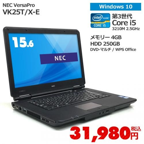 NEC VersaPro VK25T/X-E Core i5 3210M 2.5GHz[最大3.1GHz](メモリー4GB、HDD250GB、DVDマルチ、Windows10 Home 64bit)