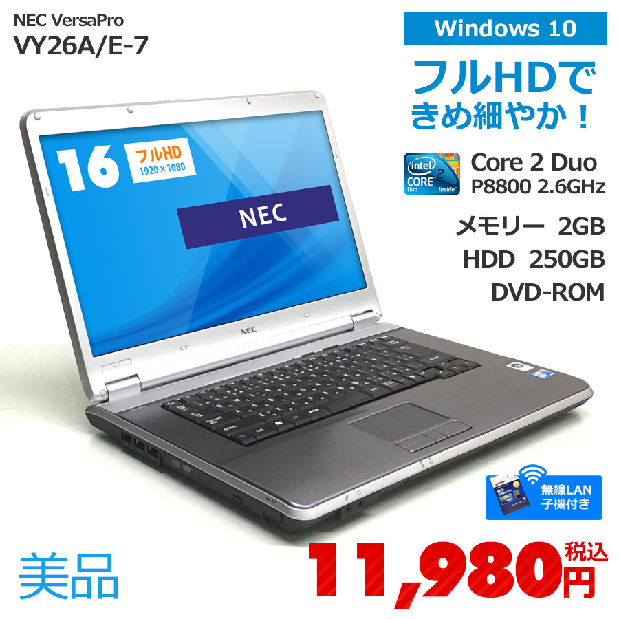 NEC 【美品 フルHD液晶】VersaPro VY26A/E-7 Core2Duo P8800 2.6GHz(メモリー2GB、HDD250GB、Windows10 Home 64bit、DVD-ROM、16型フルHD液晶) USB無線LAN子機セット