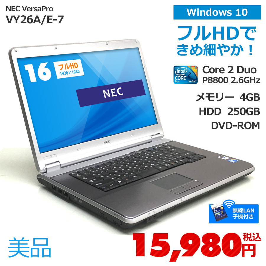 NEC 【美品 フルHD液晶】VersaPro VY26A/E-7 Core2Duo P8800 2.6GHz(メモリー4GB、HDD250GB、Windows10 Home 64bit、DVD-ROM、16型フルHD液晶) USB無線LAN子機セット