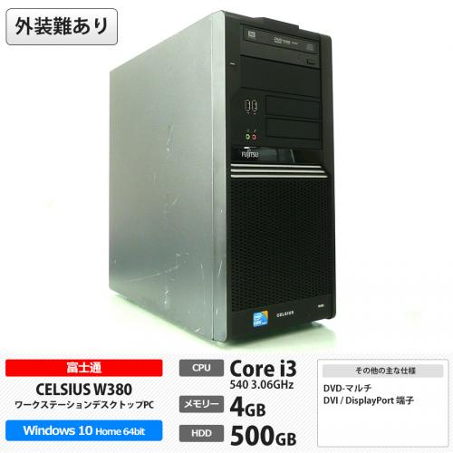 富士通 【外装難あり】CELSIUS W380 Core i3 540-3.06GHz / メモリー4GB HDD500GB / Windows10 Home 64bit / DVDマルチ