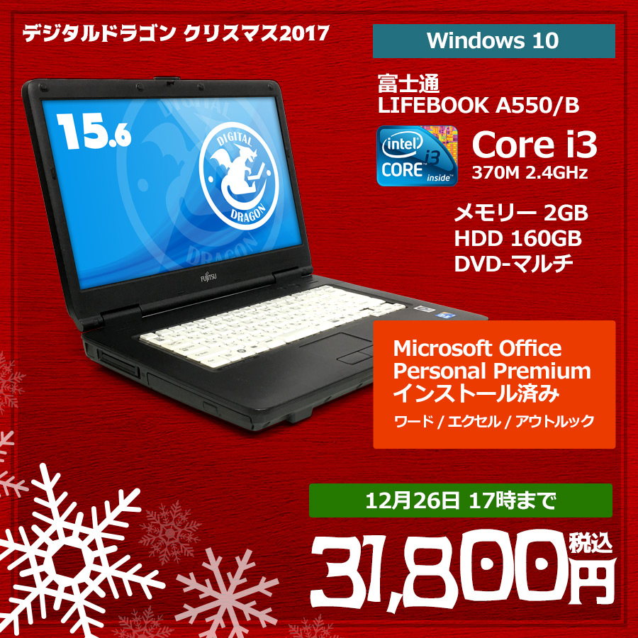 富士通 【クリスマスSALE 20台限定】FMV LIFEBOOK A550/B Core i3-370M 2.40GHz / メモリー2GB HDD160GB マルチ Windows10 Home 64bit / Microsoft Office Personal Premium