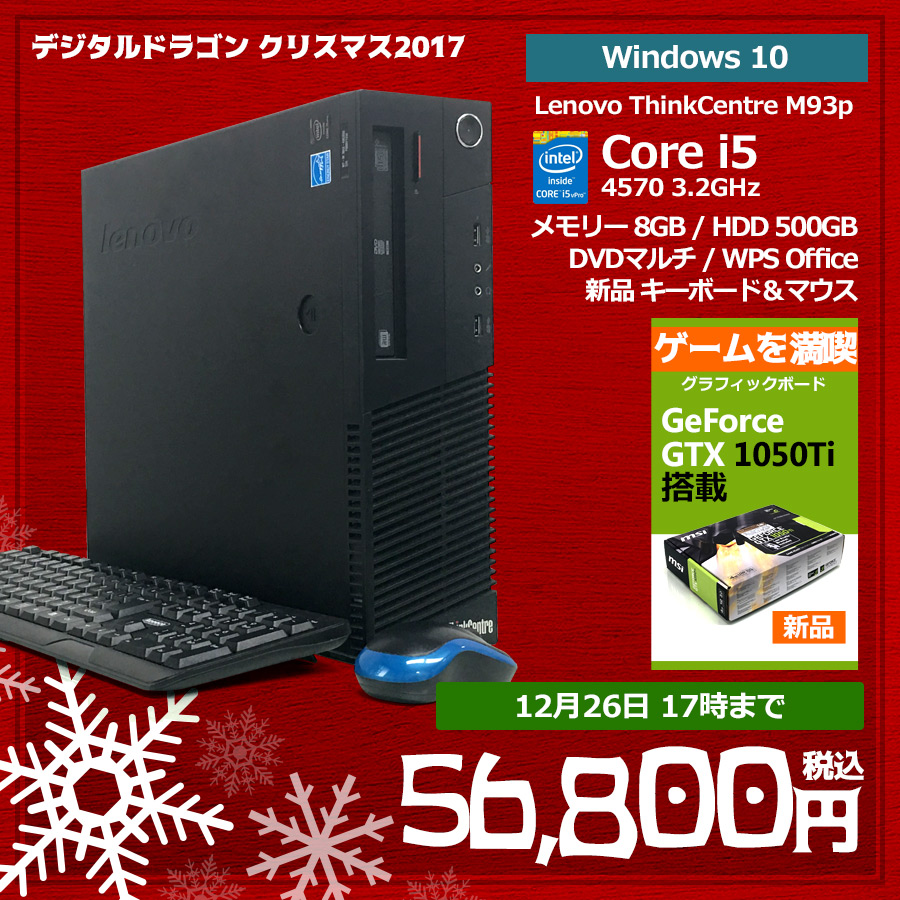 IBM(Lenovo) 【クリスマスSALE 5台限定】【グラフィックボード搭載 MSI GeForce GTX 1050Ti】 ThinkCentre M93p SFF / Core i5 4570 3.2GHz / メモリー8GB HDD500GB DVDマルチ / Windows10 Home 64bit