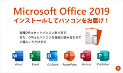 Microsoft Office Word Excel インストール済み中古パソコン