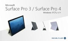 デジタルドラゴン Microsoft Surface Pro