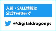 Twitter デジタルドラゴン