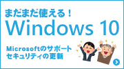 まだまだ使える Windows10 サポート