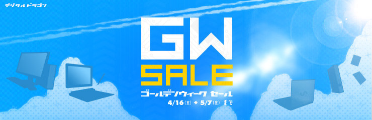 GW SALE ゴールデンウィークセール