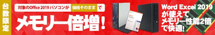 中古パソコンセール