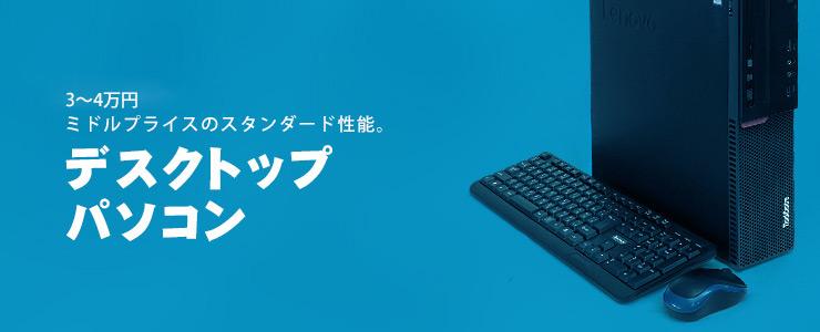 ミドルスペック デスクトップパソコン