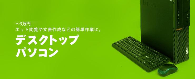格安デスクトップ