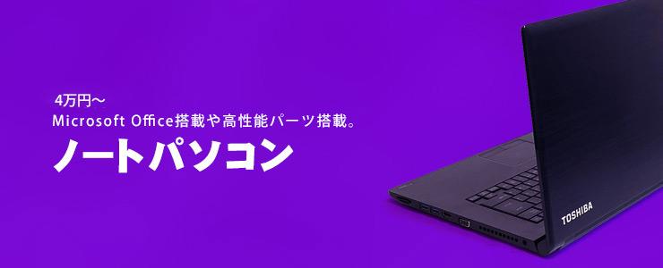高性能・高機能ノートパソコン