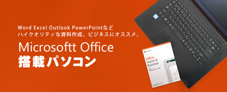 Microsoft Office搭載の中古パソコン