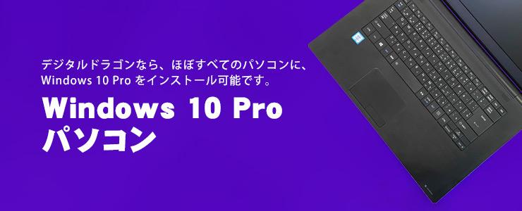 Windows 10 Pro搭載パソコン