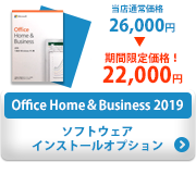 Microsoft Office Home&Business 2019 ライセンスカード