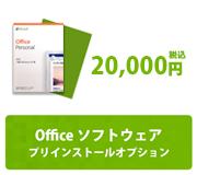 Microsoft Office Personal 2019 ライセンスカード