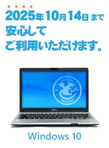 Windows10のサポートは2025年10月14日まで