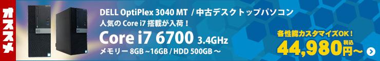 第6世代 Core i7 搭載 おすすめミニタワーPC
