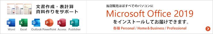 Microsoft Office Word Excel PowerPointが使える
