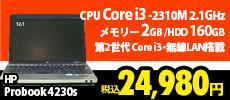 中古パソコン セール 第2世代Core i3・無線LAN搭載!