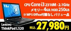 中古パソコン セール WPS Officeなし バリュー品