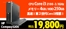 中古パソコン セール  高速!第2世代Core i3搭載!