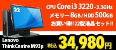中古パソコン セール お買い得!!22型液晶セット!!