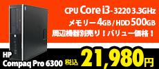 中古パソコン セール 周辺機器別売り!バリュー価格!
