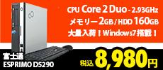 中古パソコン 大量入荷!激安!Windows7搭載!
