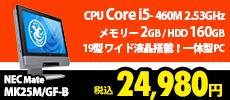 中古パソコン セール  19型ワイド液晶搭載!一体型PC