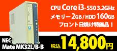 中古パソコン セール  お買い得!フロント日焼け特価品!