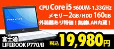中古パソコン セール 外装難あり特価!無線LAN内蔵!