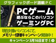ゲーミングPCはこちらから!GeForce GTX 1050Ti 搭載