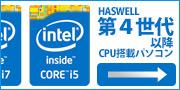 Haswell 第4世代以降CPU搭載