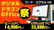 中古パソコンセール Officeが安い!デジドラ祭セール