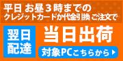 """最短で明日届く!即納パソコン"""""""
