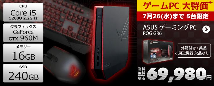 ゲーミングパソコンが安い! GTX960M搭載 メモリー16GB!