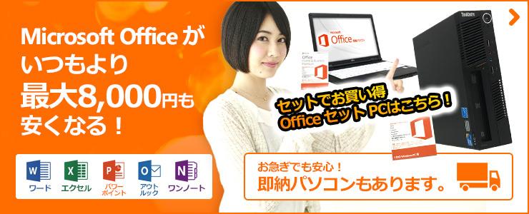 Office セットPCで最大8,000円割引!