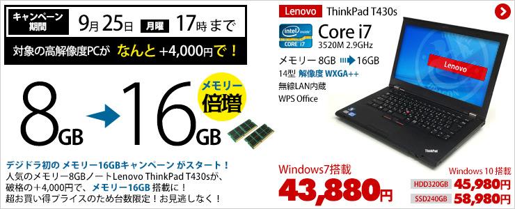 """メモリー16GBパソコンが安い!"""""""