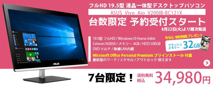 美品 一体型デスクトップパソコン 予約受付中!