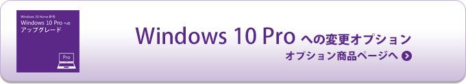 Windows10Proに変更できます。
