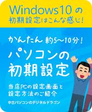 中古パソコンでも簡単 Windows10 初期設定方法