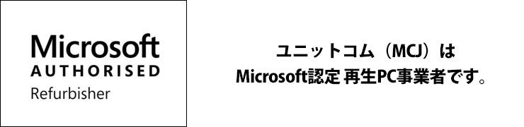 ユニットコム(MCJ)はMicrosoft認定 再生PC事業者です。