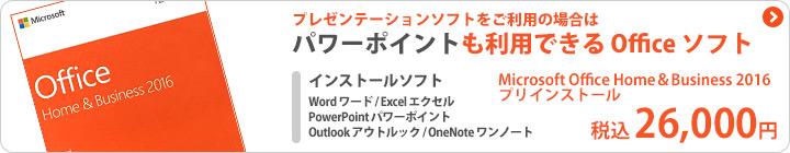 Micorsoft Office Home&Business 2016 ワード エクセル アウトルック パワーポイント ワンノート