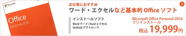 Micorsoft Office Personal 2016 ワード エクセル アウトルック
