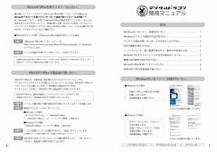 簡易マニュアル(2017年1月10日~2019年1月17日のご注文)