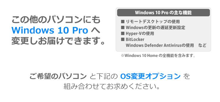 windows10変更オプション